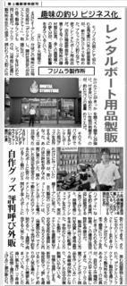 新聞切り抜き.png