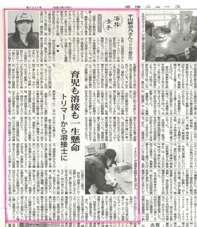 tri20200721溶接ニュース【溶接女子】.jpg
